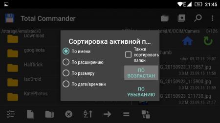 двухпанельный файловый менеджер Total Commander