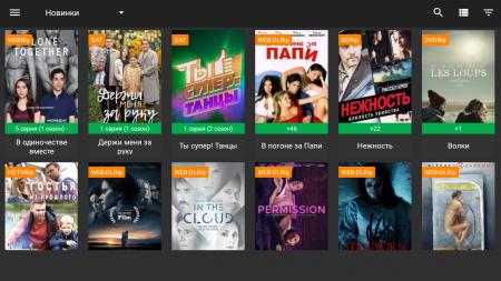 Кино HD Premium