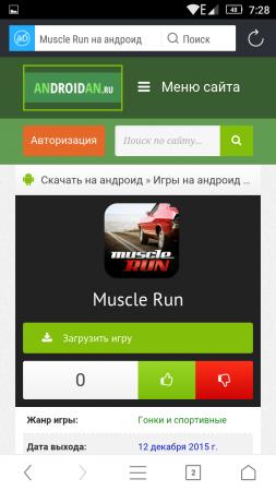 UC Browser для андроид устройств