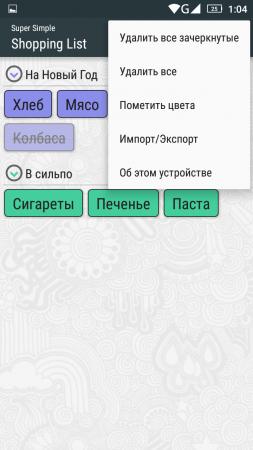приложение список покупок для андроид