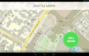MAPS.ME — Офлайн карты