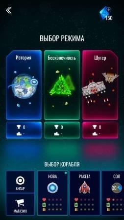 Rocket X - галактический шутер