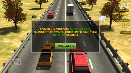 раннер Traffic Racer