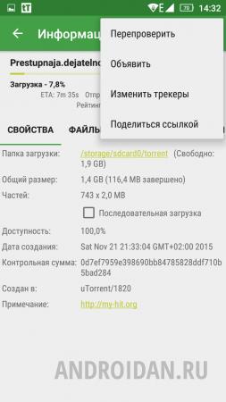 скачка торрентов через tTorrent Pro