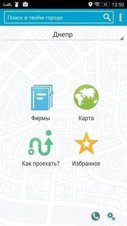 2ГИС — справочник, карта и навигатор