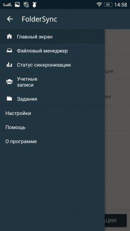 FolderSync на android