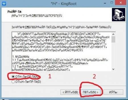 KingRoot для ПК