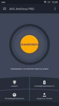 мобильный AVG антивирус полная версия