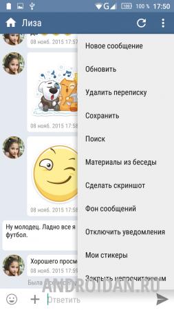 мобильный клиент соц сети вконтакте