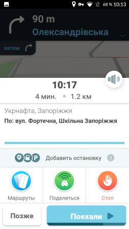 Waze навигатор