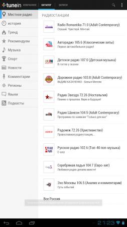 интернет радио TuneIn Radio