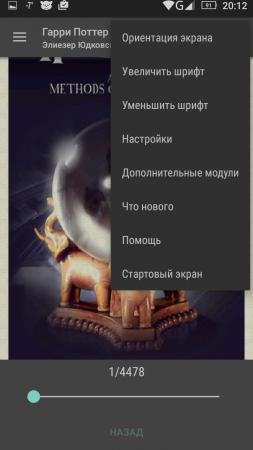FBReader премиум на андроид