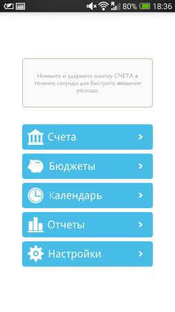 MoneyWiz 2 - Финансовый Помощник на android