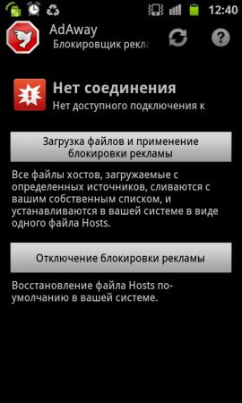 AdAway блокировка рекламы андроид