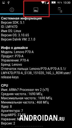 Как узнать тип видеопроцессора андроид