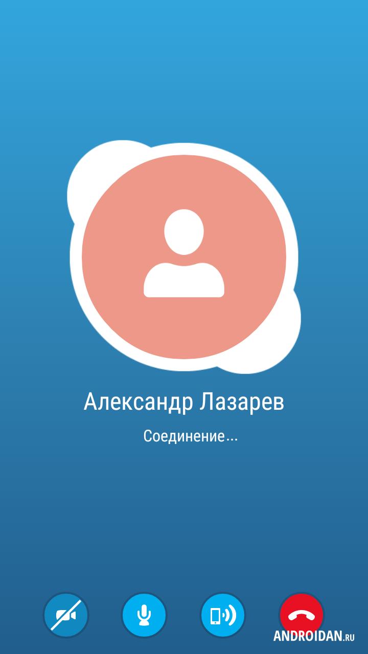 Картинки звонка в скайпе
