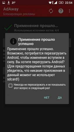 Как убрать рекламу на android
