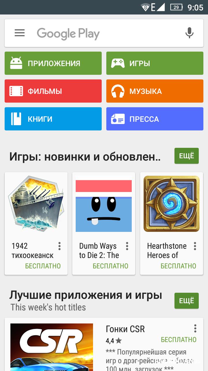 Как покупать игры в google play
