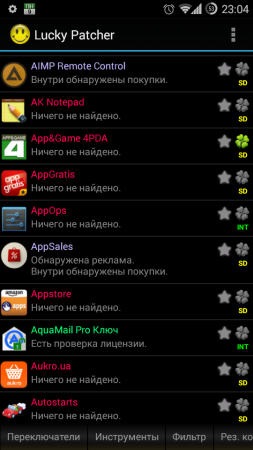 LuckyPatcher/Lucky AppManager