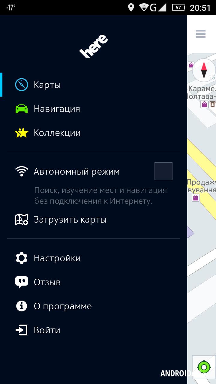 скачать гдз на андроид оффлайн