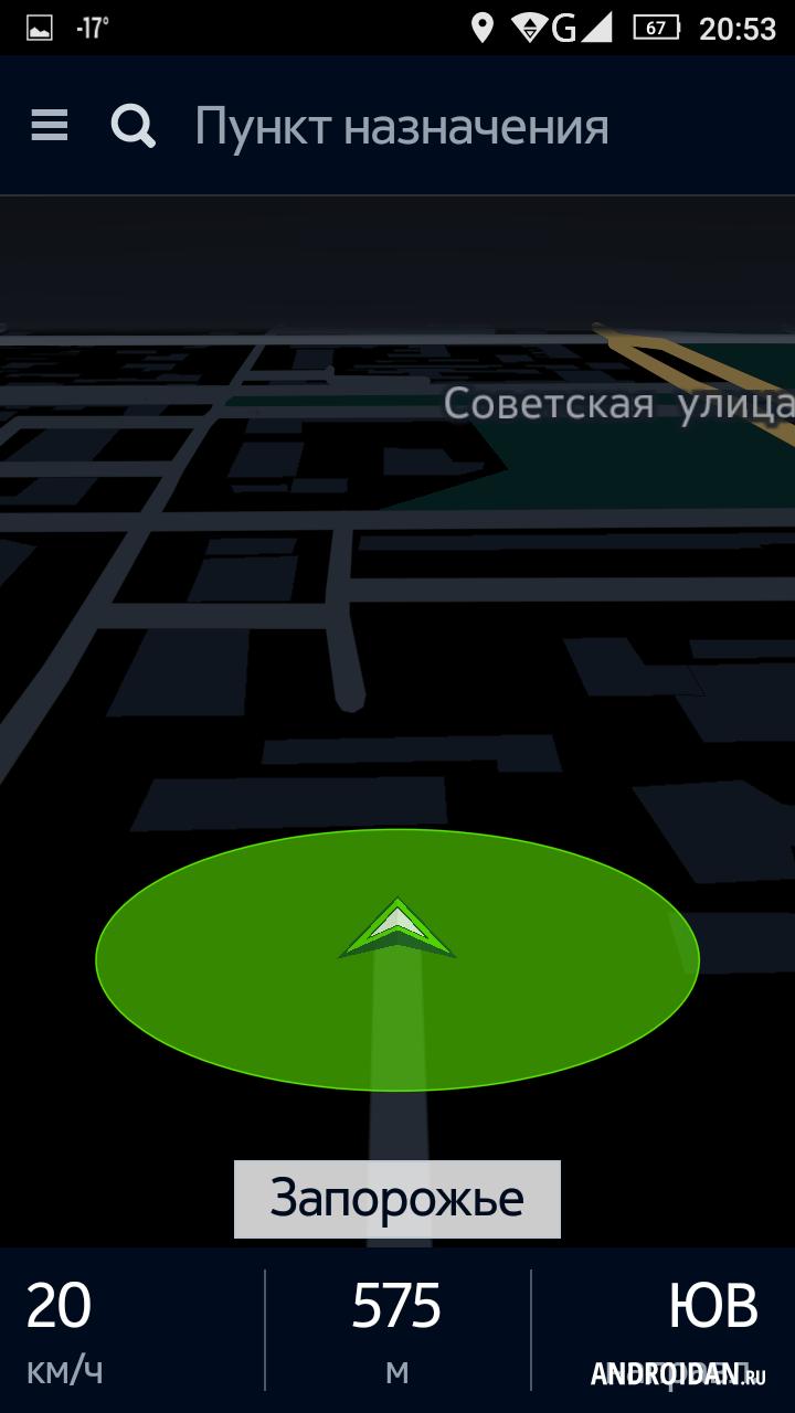 Скачать навител навигатор для андроид