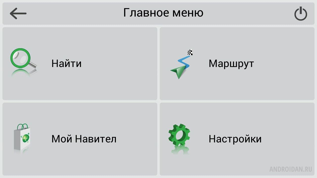 Navitel Rus Взломанный Для Android - pkyourcinema