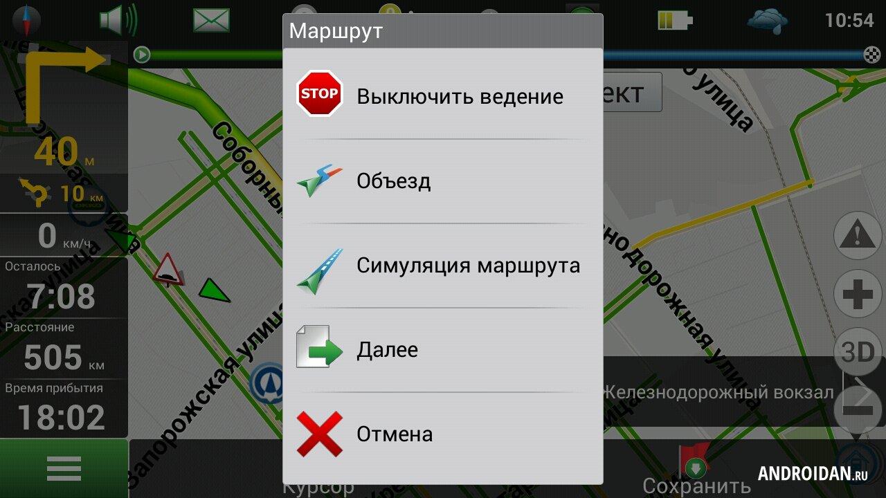 Бесплатно скачать карты украины для gps навигатора