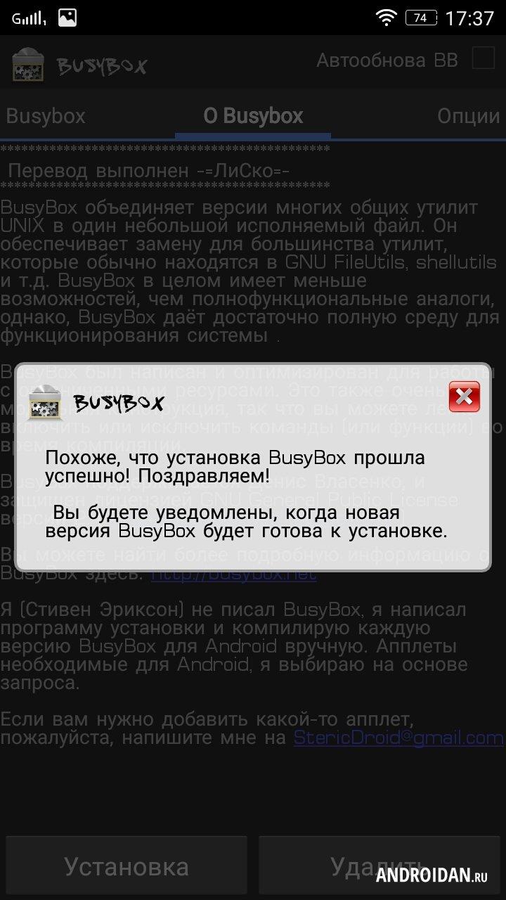 Busybox pro rus: скачать приложение на андроид на русском языке.