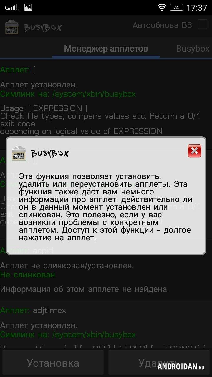 Busybox скачать на андроид бесплатно.
