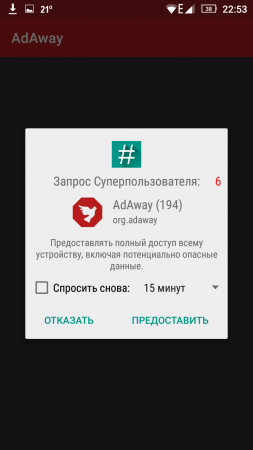 Программа для удаления рекламы на андроид