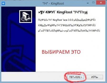 Программа для получения рут прав через компьютер