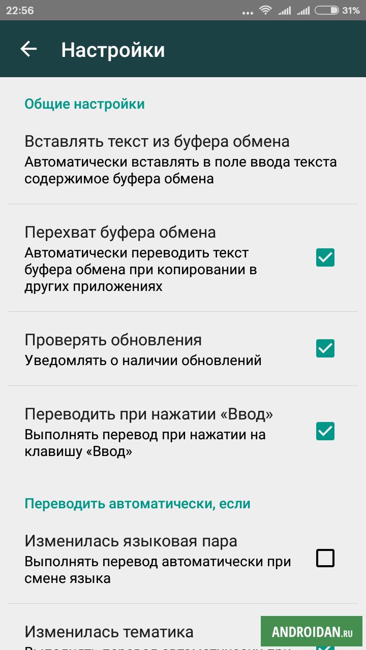Скачать бесплатно переводчик офлайн на компьютер