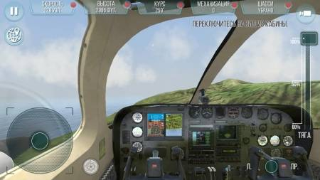 Take Off The Flight Simulator