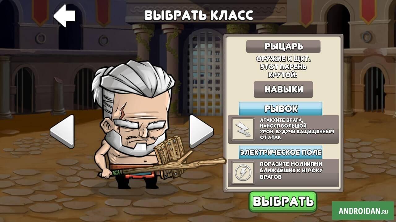 Игра На Андроид I Gladiator