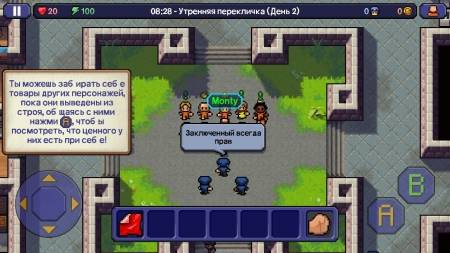 The Escapists утренняя перекличка