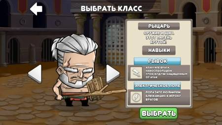 Tiny Gladiators выбор класса героя